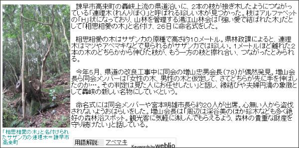 http://www.nagasaki-np.co.jp/kiji/20120828/07.shtml