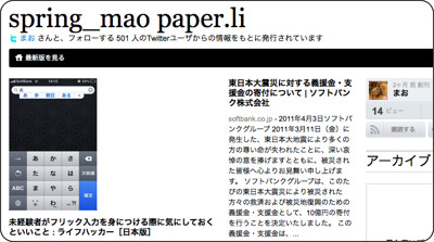 http://paper.li/spring_mao/2011/04/03