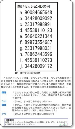 //www.atmarkit.co.jp/fsecurity/rensai/httpbasic07/httpbasic03.html