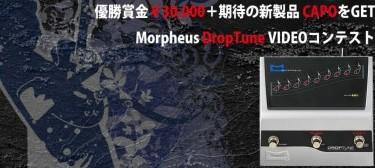 http://www.electroharmonix.co.jp/morpheus/contest.html