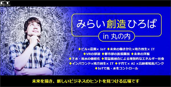 http://cleantech.nikkeibp.co.jp/seminar/hiroba/#no05
