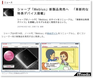 http://www.itmedia.co.jp/news/articles/0904/14/news096.html