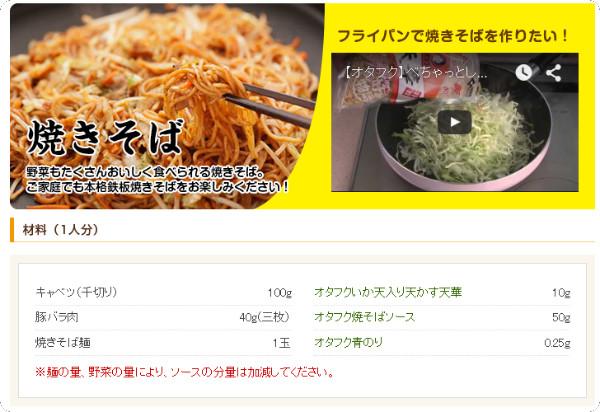 http://www.otafuku.co.jp/recipe/cook/noodle/nood01.html