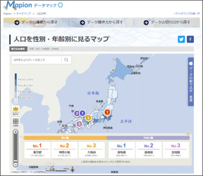 https://www.mapion.co.jp/datamap/contents/1/
