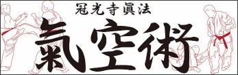 http://www.eonet.ne.jp/~kenyuukai/