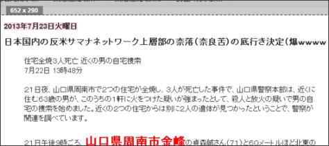 http://tokumei10.blogspot.jp/2013/07/blog-post_819.html