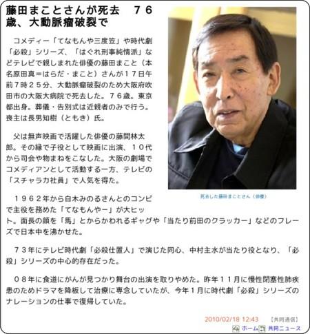 http://www.47news.jp/CN/201002/CN2010021801000353.html