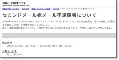 http://www.waseda.jp/itc/announce/maintenance_trouble/2010/1029.html