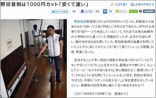 http://www.nikkansports.com/general/news/p-gn-tp3-20110831-828166.html
