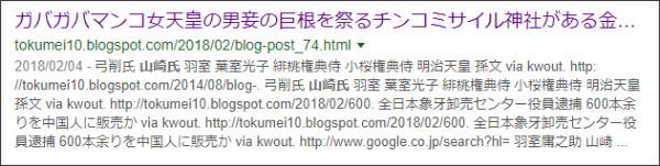 https://www.google.co.jp/search?biw=1147&bih=691&tbs=qdr%3Am&ei=L4CBWtbLAaGZ0gKz4arAAQ&q=site%3A%2F%2Ftokumei10.blogspot.com++%E5%B1%B1%E5%B4%8E%E6%B0%8F&oq=site%3A%2F%2Ftokumei10.blogspot.com++%E5%B1%B1%E5%B4%8E%E6%B0%8F&gs_l=psy-ab.3...10384.10384.0.11021.1.1.0.0.0.0.141.141.0j1.1.0....0...1c.1.64.psy-ab..0.0.0....0.43CpE8gdzzg