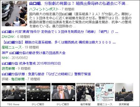 https://www.google.co.jp/search?hl=ja&gl=jp&tbm=nws&authuser=0&q=yamaguchigumi&oq=yamaguchigumi&gs_l=news-cc.1.0.43j43i53.4559.8857.0.12417.13.4.0.9.9.0.108.320.3j1.4.0...0.0...1ac.1.b1ZcSOpTqfI#newwindow=1&hl=ja&gl=jp&authuser=0&tbm=nws&q=%E5%B1%B1%E5%8F%A3%E7%B5%84