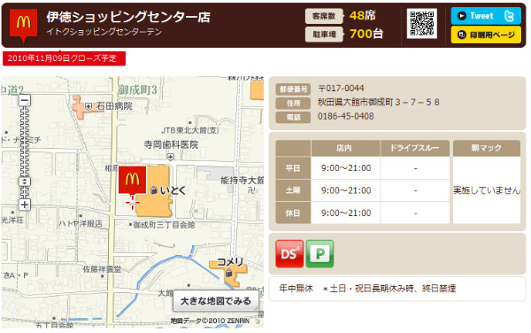 http://www.mcdonalds.co.jp/shop/map/map.php?strcode=05507