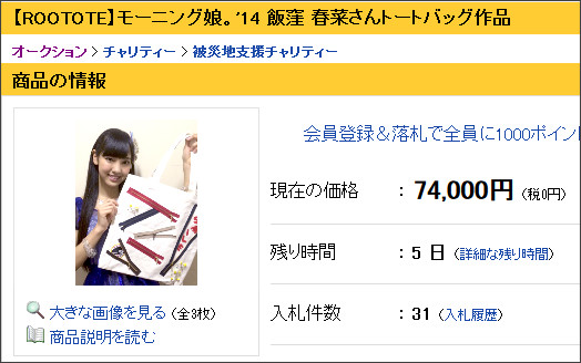 http://page3.auctions.yahoo.co.jp/jp/auction/c451675129?u=rootote_charity