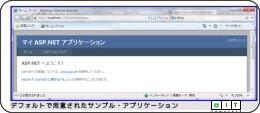 http://www.atmarkit.co.jp/fdotnet/special/introaspnet4_01/introaspnet4_01_01.html