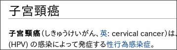 http://ja.wikipedia.org/wiki/%E5%AD%90%E5%AE%AE%E9%A0%B8%E7%99%8C