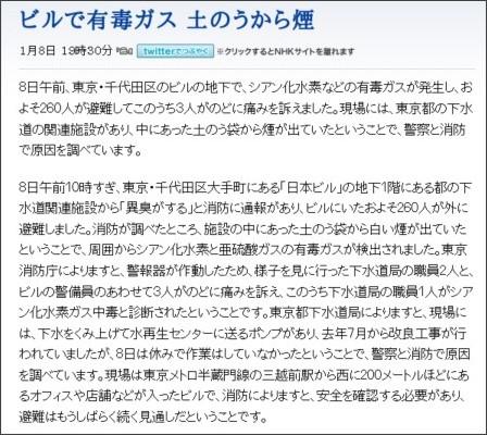 http://www.nhk.or.jp/news/html/20110108/t10013290211000.html