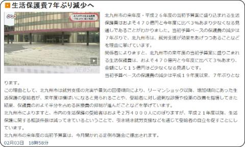 http://www3.nhk.or.jp/lnews/kitakyushu/5024970451.html?t=1391497574698