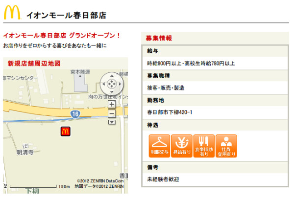 http://www.mcdonalds.co.jp/recruit/crew/shop/n_2012122602