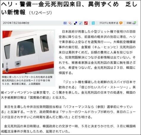 http://www.asahi.com/national/update/0723/TKY201007220657.html