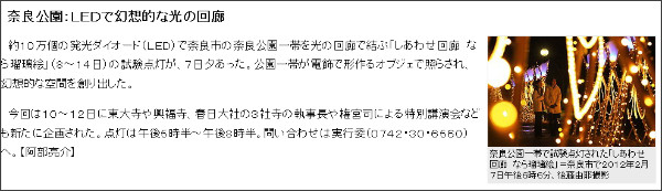 http://mainichi.jp/select/wadai/news/20120208k0000m040079000c.html