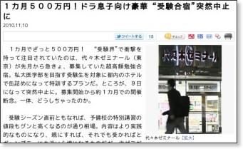 http://www.zakzak.co.jp/society/domestic/news/20101110/dms1011101610012-n1.htm