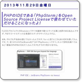 http://blog.hyec.jp/2013/11/phpidephpstormopen-source-project.html
