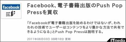 http://www.itmedia.co.jp/news/articles/1108/03/news021.html