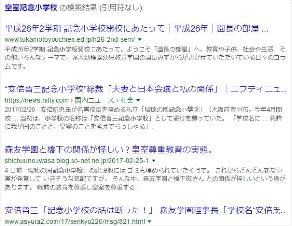 https://www.google.co.jp/#q=%E2%80%9D%E7%9A%87%E5%AE%A4%E8%A8%98%E5%BF%B5%E5%B0%8F%E5%AD%A6%E6%A0%A1%E2%80%9D&*