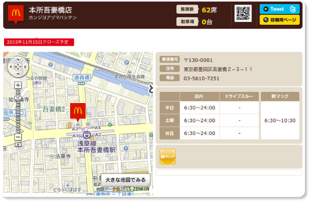 http://www.mcdonalds.co.jp/shop/map/map.php?strcode=13261