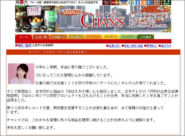 http://www.rakuten.ne.jp/gold/chans/