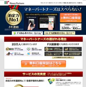 http://www.moneypartners.co.jp/lp/06-6_af?ad=af-n-tcs