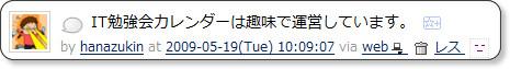 http://wassr.jp/user/hanazukin/statuses/3OkyzNZpOC