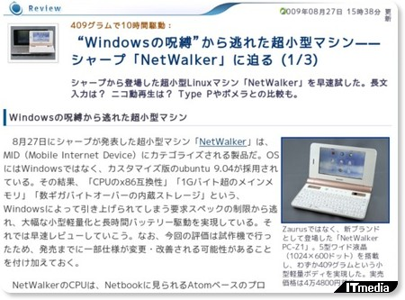 http://plusd.itmedia.co.jp/pcuser/articles/0908/27/news060.html