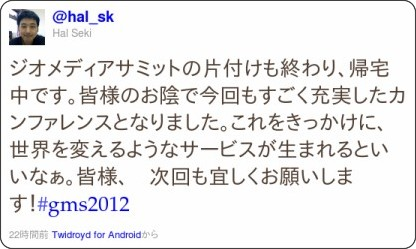 https://twitter.com/#!/hal_sk/status/161471495900635137