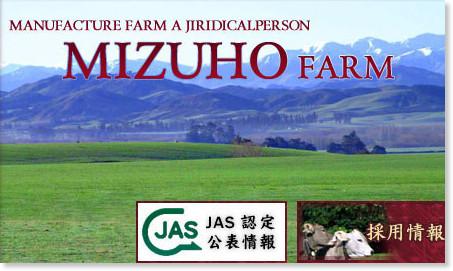 http://www.mizuho-farm.co.jp/