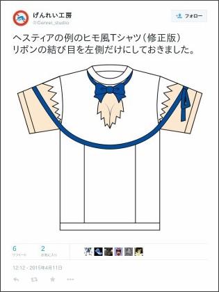 https://twitter.com/Genrei_studio/status/586969989522964482/photo/1