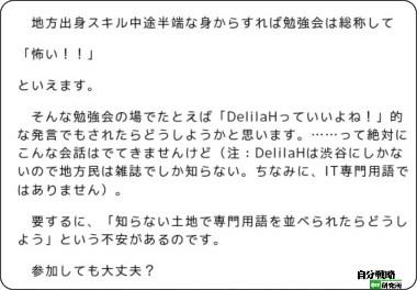 http://el.jibun.atmarkit.co.jp/bias/2009/08/109-0ed6.html