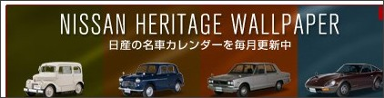 http://nissan-heritage-collection.com/?scsocid=f13073001