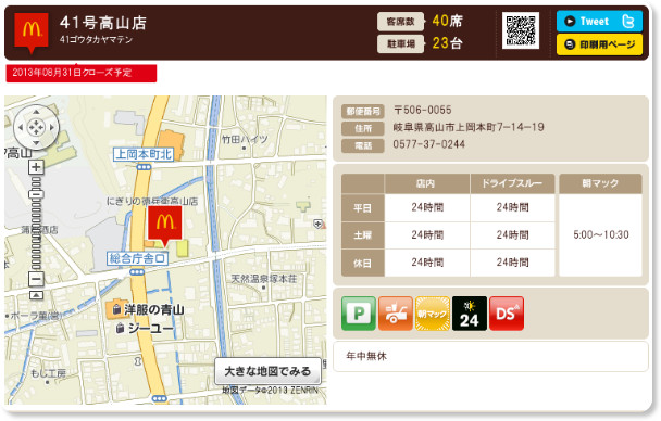 http://www.mcdonalds.co.jp/shop/map/map.php?strcode=21017