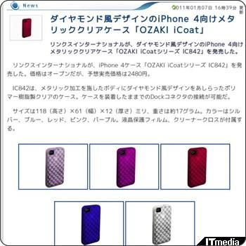 http://plusd.itmedia.co.jp/mobile/articles/1101/07/news072.html
