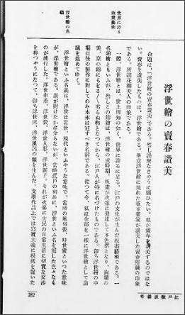 http://dl.ndl.go.jp/info:ndljp/pid/982977/165