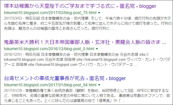 https://www.google.co.jp/#q=site://tokumei10.blogspot.com+%E6%9D%8E%E7%99%BB%E8%BC%9D&tbs=qdr:y