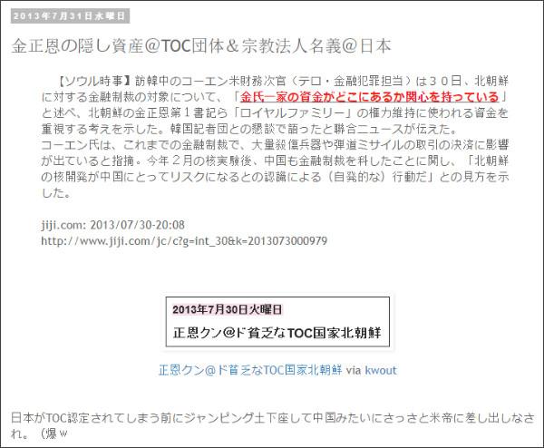 http://tokumei10.blogspot.com/2013/07/toc_31.html