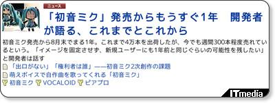 http://www.itmedia.co.jp/news/articles/0807/23/news046.html