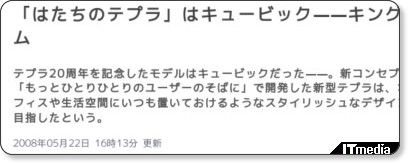 http://www.itmedia.co.jp/bizid/articles/0805/22/news075.html