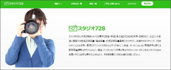 http://studio728.jp/