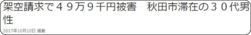 http://www.sakigake.jp/news/article/20171010AK0005/