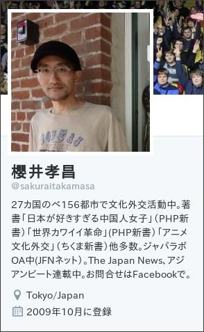 https://twitter.com/sakuraitakamasa
