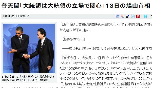 http://www.asahi.com/politics/update/0413/TKY201004130346.html?ref=reca