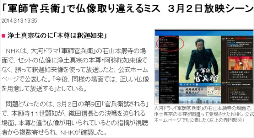 http://sankei.jp.msn.com/west/west_life/news/140313/wlf14031313380016-n1.htm